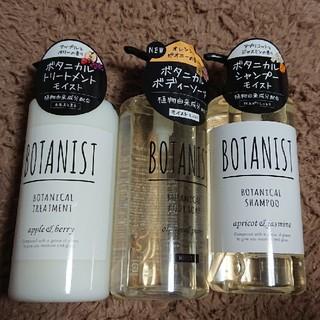 ボタニスト(BOTANIST)のお買得 限定ボタニスト3点セット(シャンプー)