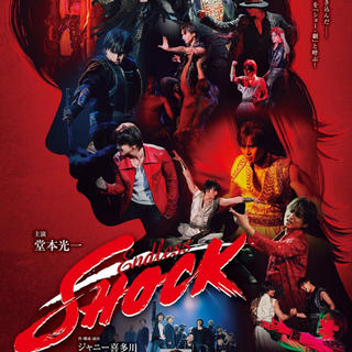 ジャニーズ(Johnny's)のEndless SHOCK 2月10日公演 2枚(演劇)