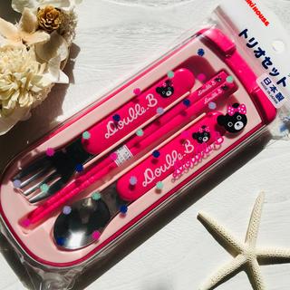ダブルビー(DOUBLE.B)の残1 ダブルB ミキハウス トリオセット ピンク おはしスプーン フォーク(スプーン/フォーク)