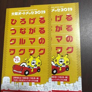 大阪オートメッセ2019 ペアチケット(モータースポーツ)
