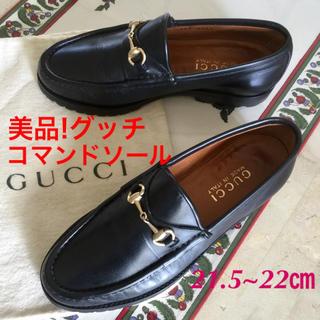 グッチ(Gucci)の美品!グッチ ゴールドホースビット コマンドソールローファー 21.5~22㎝(ローファー/革靴)