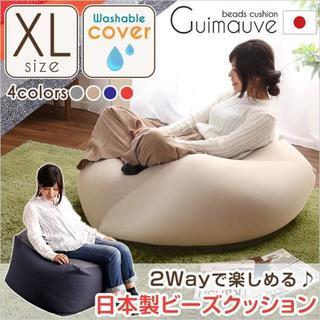 送料無料!特大のキューブ型ビーズクッション・日本製(XLサイズ)洗濯可♪(ビーズソファ/クッションソファ)