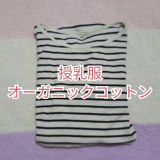 MUJI (無印良品) - 【オーガニックコットン】授乳服 マタニティ服 Mサイズ