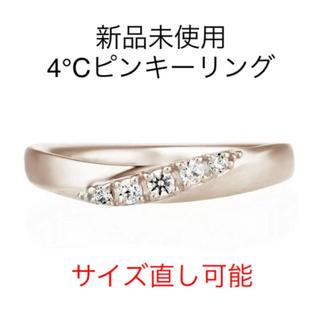 ヨンドシー(4℃)のサイズ直し可能保証書付き☆4℃ピンキーリング#6(リング(指輪))