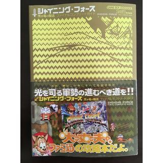 ニンテンドウ(任天堂)の攻略本  シャイニングフォース  (その他)