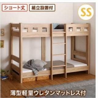 コンパクト2段ベッドminijonミニジョン ウレタンマットレス付きセミシングル(セミシングルベッド)