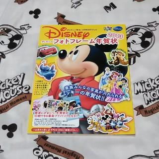 ディズニー(Disney)のDisney フォトフレーム年賀状2013(その他)