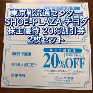 チヨダ(Chiyoda)の靴 チヨダ 株主優待 靴流通センター シュープラザ 20% 割引券 2枚(ショッピング)