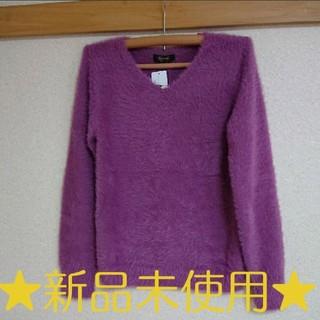 シマムラ(しまむら)の新品未使用☆シャギーニット パープル(ニット/セーター)