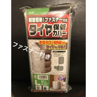【新品】4本用 Lサイズファスナー付きタイヤカバー 16インチ~18インチ(タイヤ)