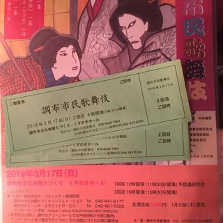 調布市民歌舞伎チケット2枚(伝統芸能)
