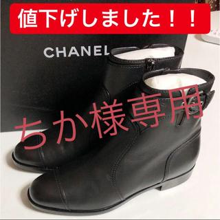 シャネル(CHANEL)のCHANEL(正規品) ショートブーツ(ブーツ)