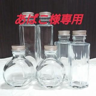 あばこ様専用   ハーバリウム用ボトル  6本詰め合わせ(その他)