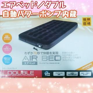 ≪新品・未開封≫エアベッド ブラック/ダブル(簡易ベッド/折りたたみベッド)
