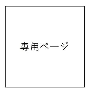 友護様専用 ブラウン(ダイニングテーブル)