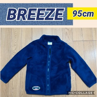 ブリーズ(BREEZE)の【BREEZE フリースジャケット】95cm(ジャケット/上着)