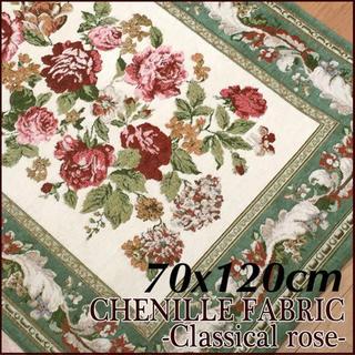 70x120cmNewクラシックローズ/グリーン 薔薇のシェニール織り玄関マット(玄関マット)
