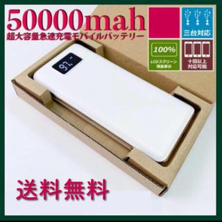 モバイルバッテリー(バッテリー/充電器)