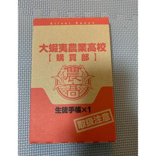 ショウガクカン(小学館)の銀の匙 単行本特典 生徒手帳(少年漫画)