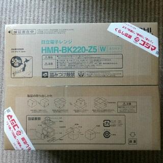 ヒタチ(日立)の電子レンジ 日立 HMR-BK220-Z5 ★新品★(電子レンジ)