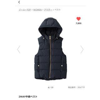 ジーユー(GU)の2018モデル完売品♡GU 2way 中綿ベスト♡ネイビー M(ダウンベスト)