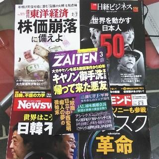 Newsweek 日経ビジネス など5冊まとめて(ニュース/総合)