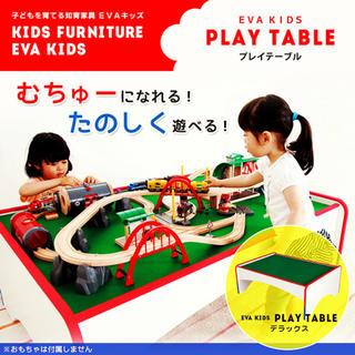 国産 プレイテーブル デラックス 1200 (知育玩具)