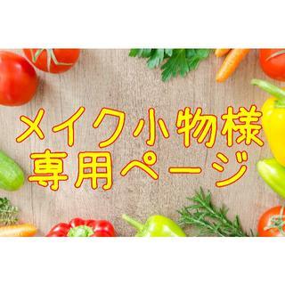 ★メイク小物様専用ページ(野菜)