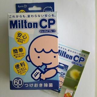 ミントン(MINTON)のはれさん専用★ミルトン 錠剤(哺乳ビン用消毒/衛生ケース)