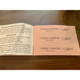 アッシュペーフランス(H.P.FRANCE)のパピエダルメニイのフランス製の紙お香(お香/香炉)