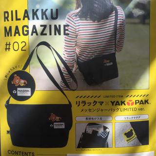 ヤックパック(YAK PAK)の【新品未開封】リラックマ メッセンジャーバッグ ヤックパック(メッセンジャーバッグ)