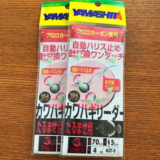 ヤマシタ カワハギリーダー たるませ用(釣り糸/ライン)