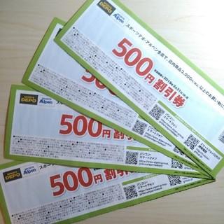 ナイキ(NIKE)のデポ アルペン合計2000円割引券!(ショッピング)