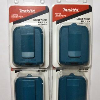 マキタ(Makita)のマキタ USB用アダプター 充電器(その他)