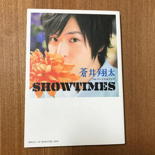 シュフトセイカツシャ(主婦と生活社)の蒼井翔太 SHOWTIMES 1stパーソナルブック(アート/エンタメ)