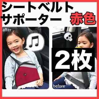 【2枚セット】子供用 シートベルトサポーター 赤色(自動車用チャイルドシートクッション )