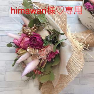 himawari様 専用♡ドライフラワー ミニブーケ(ドライフラワー)