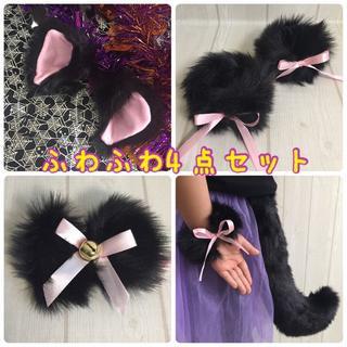 ふさふさ大きなしっぽとふわふわ猫耳コスチューム4点セット 黒 ブラック(衣装一式)