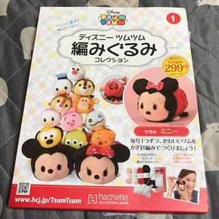 ディズニー(Disney)のディズニーツムツム  編みぐるみコレクション    ミニー(あみぐるみ)