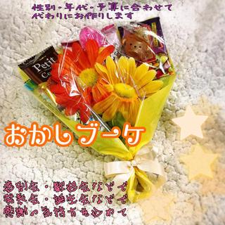 キャンディブーケ おかしブーケ 1セット (お菓子の内容はかわります)(菓子/デザート)