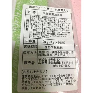 大麦若葉 青汁 国産 フルーツ 乳酸菌 30包 お得(青汁/ケール加工食品)