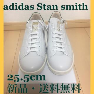 アディダス(adidas)のアディダス★スタンスミス 白×緑 25.5cm★AQ868 ★新品正規品(スニーカー)