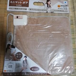 【新品】電気マット TEKNOS ミニマットボア(ホットカーペット)