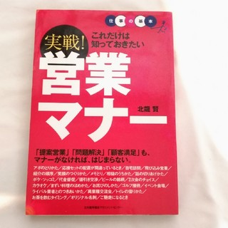ニホンノウリツキョウカイ(日本能率協会)のこれだけは知っておきたい 実戦!営業マナー(ビジネス/経済)