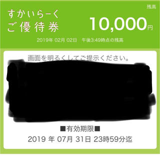 スカイラーク(すかいらーく)のすかいらーく ご優待券 10000円分(レストラン/食事券)