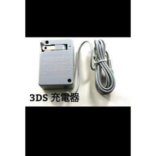 ニンテンドー3DS(ニンテンドー3DS)の任天3DS 純正 充電器(バッテリー/充電器)