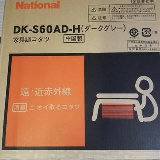 パナソニック(Panasonic)のちろろ様専用 National 家具調コタツ(こたつ)