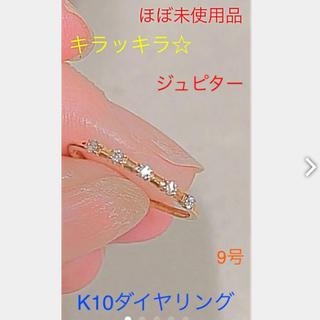 ジュピターゴールドレーベル(jupiter GOLD LABEL)のお買い得品‼️ジュピター  K10ダイヤ0.07ct.リング  ほぼ未使用品(リング(指輪))