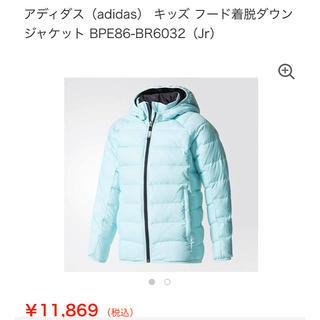 アディダス(adidas)のアディダス 130 ダウン ジャケット(ジャケット/上着)