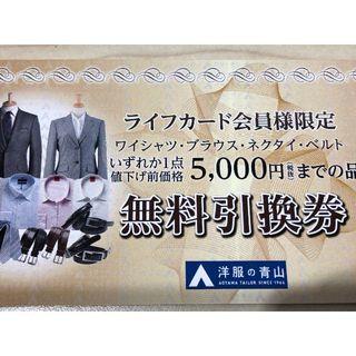 アオヤマ(青山)の【おやびん4851 様専用】洋服の青山 引換券 1枚(ショッピング)